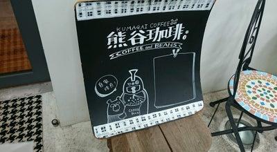 Photo of Coffee Shop 熊谷珈琲 at 大宮区浅間町2-46, さいたま市 330-0842, Japan