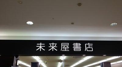 Photo of Bookstore 未来屋書店 イオン鈴鹿店 at 庄野羽山4-1-2, 鈴鹿市 513-0834, Japan