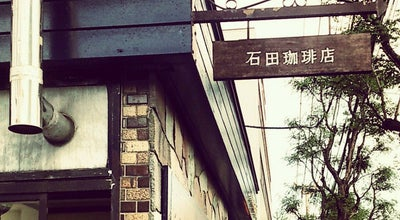 Photo of Coffee Shop 石田珈琲店 at 北16条西3-1-18, 札幌市北区 001-0016, Japan