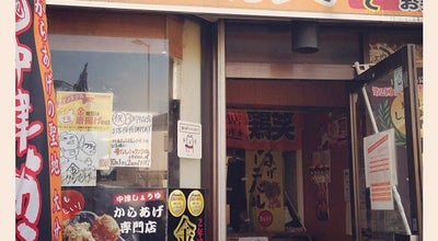 Photo of Fried Chicken Joint 鶏笑 at 浦和区東仲町6-15, さいたま市 330-0056, Japan