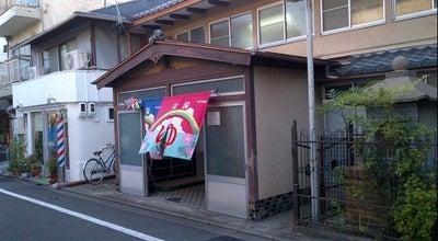 Photo of Bath House 長池湯 at 西ノ京池ノ内町24, 京都市 中京区 604-8375, Japan