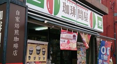 Photo of Coffee Shop 珈琲問屋 宇都宮店 at 今泉4-14-6, 宇都宮市, Japan