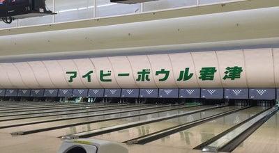 Photo of Bowling Alley アイビーボウル君津 at 坂田1283, 君津市 299-1142, Japan