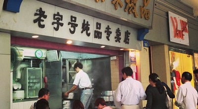Photo of Soup Place 達楊原味燉品 Dayang Stewed Soup at 文明路160號-1, Guangzhou, Gu, China