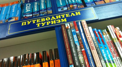 """Photo of Bookstore Читай город at Ул. Б. Московская, 19а (тк """"торговые Ряды""""), Владимир, Russia"""
