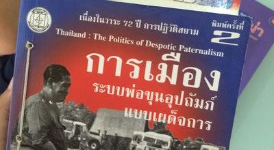 Photo of Library ห้องสมุดเฉลิมพระเกียรติกาญจนาภิเษกโรงเรียนพะเยาพิทยาคม at Phayao, Thailand