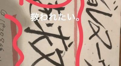 Photo of Sake Bar 駅前酒場 赤まる 横川店 at 西区横川町3-10-28, 広島市 733-0011, Japan