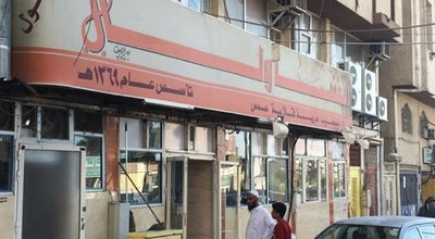 Photo of Bakery فول الشاولي at الطائف, Saudi Arabia