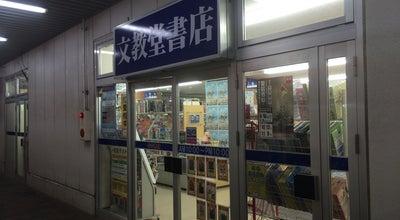 Photo of Bookstore 文教堂書店 新座駅店 at 野火止5-3-11, 新座市 352-0011, Japan