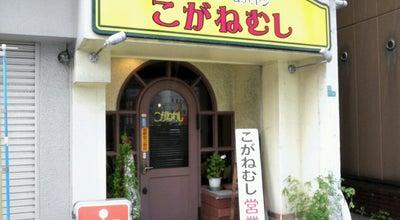 Photo of Tea Room こがねむし at 門司区東本町1-1-24, Kitakyūshū, Japan