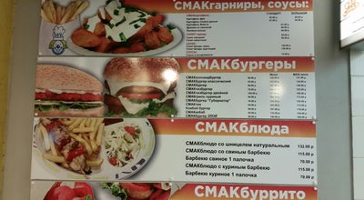 Photo of Burger Joint Смак at Калининград, Russia