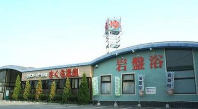 Photo of Spa さくら温泉 at 下池永71-1, 中津市 871-0011, Japan