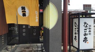 Photo of Sushi Restaurant なごみ亭 at 七重浜7-13-3, 北斗市, Japan