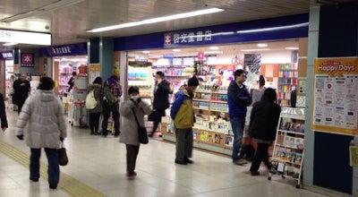Photo of Bookstore 啓文堂書店 橋本駅店 at 緑区橋本2-3-2, 相模原市 252-0143, Japan