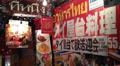 Photo of Thai Restaurant ティーヌン 神保町店 at 神田神保町1-6, 千代田区 101-0051, Japan