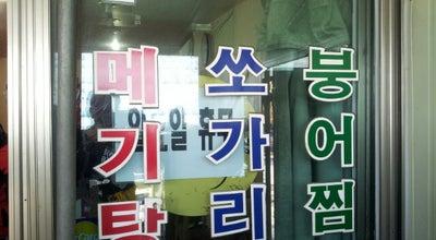 Photo of Soup Place 민물 매운탕 at South Korea