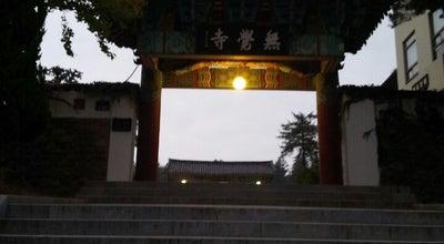 Photo of Temple 무각사 (無覺寺) at 치평동 산1, 서구 502-270, South Korea