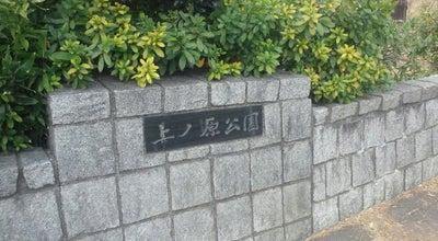 Photo of Playground 上ノ原公園 at 柴崎2-6, 調布市 182-0014, Japan