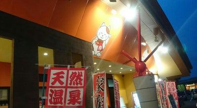 Photo of Spa まねきの湯 森町店 at 大分市, Japan