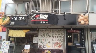 Photo of Diner どんぶり勘定 魚住店 at 魚住町住吉1-5-14, 明石市 日本, Japan