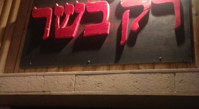 Photo of Steakhouse רק בשר at Israel