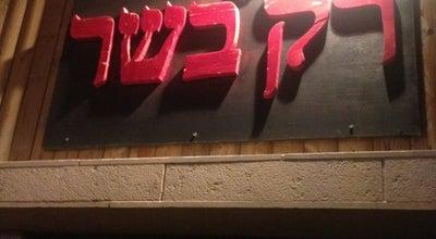 Photo of Steakhouse רק בשר at Israel