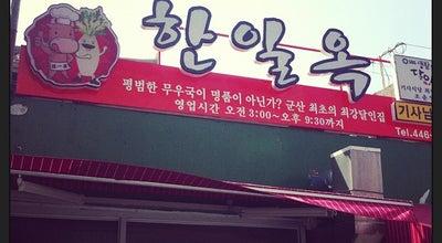 Photo of Korean Restaurant 한일옥 at 구영3길 63, 군산시 573-050, South Korea