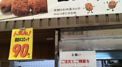 Photo of Butcher 森谷商店 at Japan