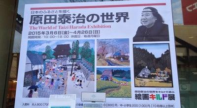 Photo of Art Gallery 北野カルチュラルセンター at 西後町1603, 長野市 380-0845, Japan