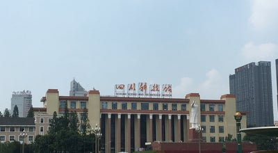 Photo of Science Museum 四川科技馆 at 成都市, 四川, China
