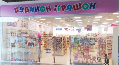 Photo of Toy / Game Store Будинок Іграшок at Пл. 30-летия Победы, 1, Kryvyy Rih 50000, Ukraine