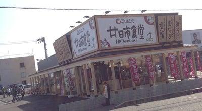 Photo of Diner 廿日市食堂 at 地御前1-27-1, 廿日市市 738-0042, Japan
