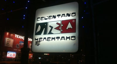 Photo of Pizza Place Піца Челентано / Celentano Pizza at Просп. Гагарина, 5, Кривой Рог 50069, Ukraine