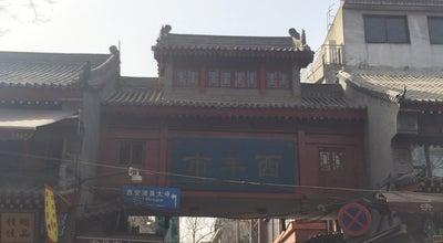 Photo of Chinese Restaurant 西羊市 at 西羊市, 西安市, 陕西, China