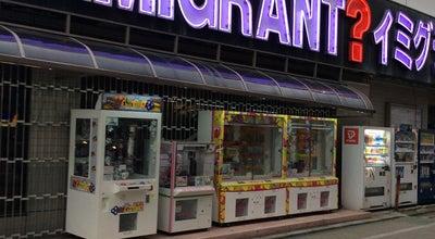 Photo of Arcade イミグランデ 本厚木店 at 中町3-2-1, 厚木市 243-0018, Japan