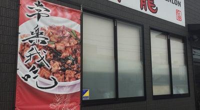 Photo of Chinese Restaurant 神龍(XENLON) at 日本, 阿南市羽ノ浦町宮倉芝生1-3 779-1102, Japan