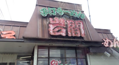 Photo of Ramen / Noodle House 岩間ラーメン at 神々廻1865, 白井市, Japan
