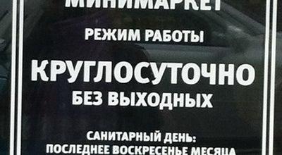 Photo of Bakery Сдобушка at Семеновская, Russia