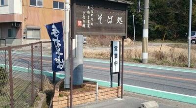 Photo of Ramen / Noodle House 手打ちそば 稜庵 at 吉川町渡瀬93-2, 三木市, Japan