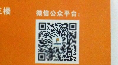 Photo of Movie Theater 金象影城 | Jinxiang Cinema at 拱墅区登云路518号赛码城3楼, 杭州, 浙江 310011, China