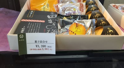 Photo of Candy Store 松栄堂 千厩店 at 千厩町千厩字摩王6-10, 一関市 029-0803, Japan