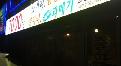 Photo of Bar 칠천냥 at 포항시 791-843, South Korea