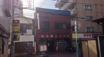Photo of Tea Room モナリザ at 本町2-11-32, 船橋市 273-0005, Japan