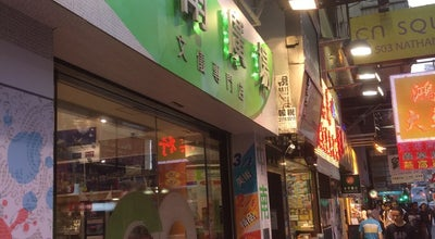 Photo of Paper / Office Supplies Store CN Square 中南廣場 at G/f-3/f, 503 Nathan Rd, Yau Ma Tei, Hong Kong
