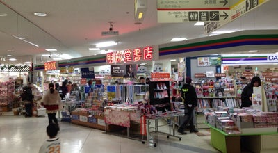 Photo of Bookstore 明林堂書店 ザ・モール周南店 at 中央町21-3, Japan