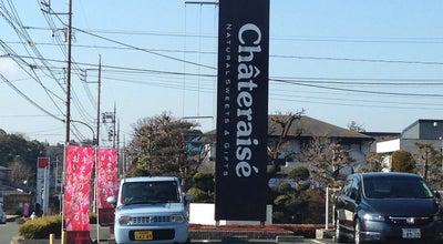 Photo of Dessert Shop シャトレーゼ 町田根岸店 at 根岸2-8-4, 町田市 194-0034, Japan