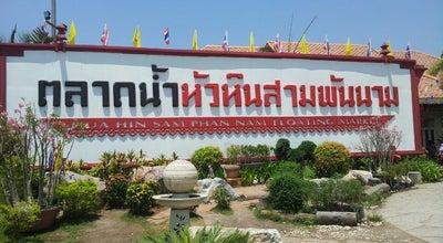 Photo of Shop and Service ตลาดน้ำหัวหินสามพันนาม (Hua Hin Sam Phan Nam Floating Market) at 88/8 Moo 13 Nong Hoi-thap Tai Rd., Hua Hin 77110, Thailand