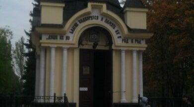 Photo of Church Часовня Святой Варвары at Ул. Артёма, Донецк, Ukraine