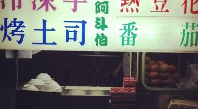Photo of Dessert Shop 阿斗伯冷凍芋頭 at 興民街44號, 台中市, Taiwan