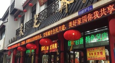 Photo of Candy Store 采芝斋 at 观前街91号, 苏州市, 江苏, China